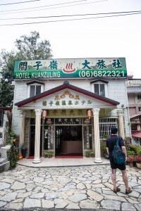 Bathhouse in Guanziling