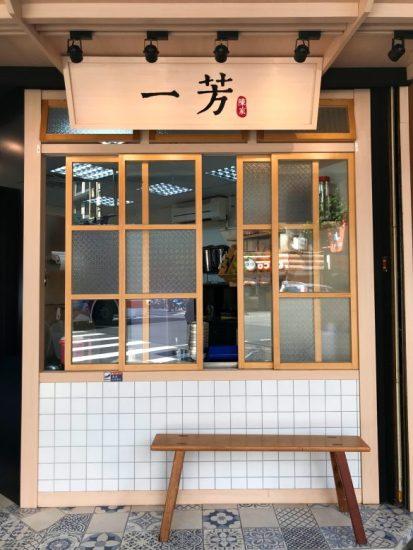 taiwan-scene-handmade-drinks-in-taiwan-yifan-fruit-tea-5