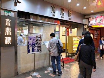 taiwan-scene-xiao-long-bao-soup-dumplings-jin-ding-rou-1